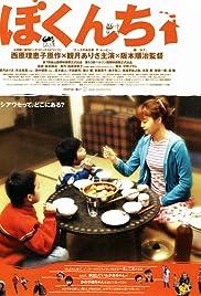 Bokunchi Poster
