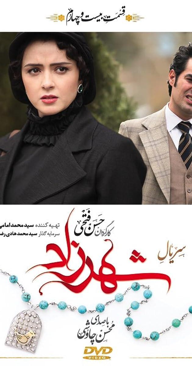 پاورقی خلاصه قسمت 23 شهرزاد cebaz.info