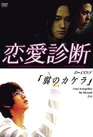 Sayonara no merodi (Chuuhen) Poster