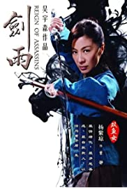Watch Movie Reign of Assassins (2010)