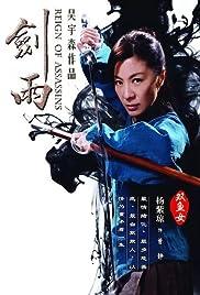 Jian yu Poster