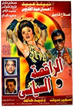 Al-raqissa wa-l-siyasi