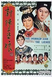 Xin chen san wu niang Poster