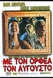 Me ton Orfea ton Avgousto Poster