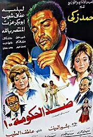 Did el hokouma Poster