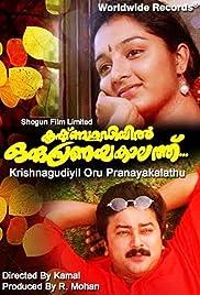Krishnagudiyil Oru Pranayakalathu Poster