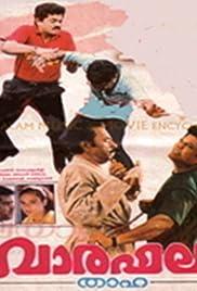 Varafalam Poster
