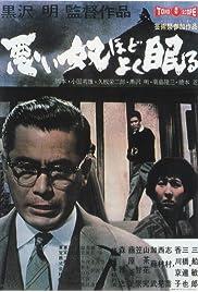 Warui yatsu hodo yoku nemuru1960 Poster
