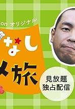 Omotenashi Gurume Tabi