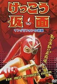 Kekkô Kamen: Mangurifon no gyakushû Poster