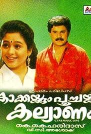 Kakkakum Poochakkum Kalyanam Poster