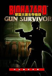 Resident Evil: Survivor Poster