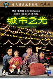 Cheng shi zhi guang Poster