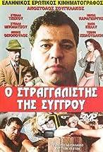 Primary image for O stragalistis tis sygrou