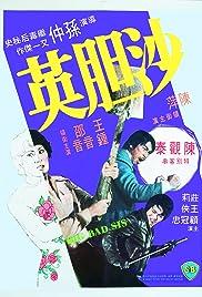 Sa dam ying Poster