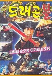 Deuraegon bol: Ssawora Son O-gong, igyeora Son O-gong Poster