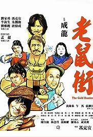 Lao shu jie Poster