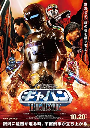 Uchû keiji Gyaban: The Movie (2012)