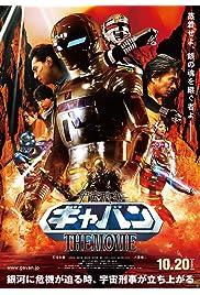 Watch Movie Space Sheriff Gavan: The Movie (2012)