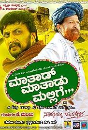 Maathaad Maathaadu Mallige Poster