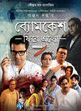 Byomkesh Phire Elo (2014) Download on Vidmate