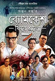 Byomkesh Phire Elo (2014) Poster - Movie Forum, Cast, Reviews
