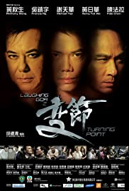 Laughing Gor: Bin chit (2009) Poster - Movie Forum, Cast, Reviews