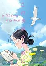In This Corner of the World(2016)