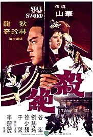 Sha jue Poster