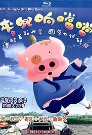 Mai dou xiang dang dang(2009) Poster - Movie Forum, Cast, Reviews