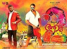 Aadu 2 Malayalam Movie 2017