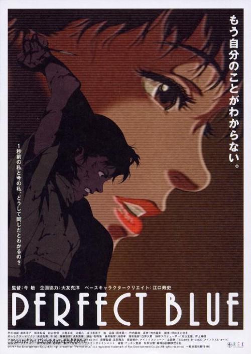 Pâfekuto burû (1997)