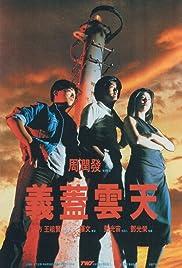 Yi gai yun tian(1986) Poster - Movie Forum, Cast, Reviews