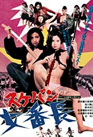 Girl Boss Revenge: Sukeban Poster