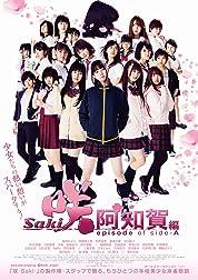 Saki Achiga-hen episode of side-A