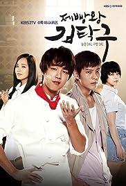 Je-bbang-wang Kim-tak-goo Poster