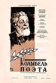 Akakis akvani Poster