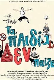 Ta paidia den paizei Poster