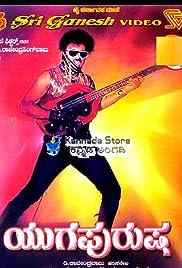Yuga Purusha Poster