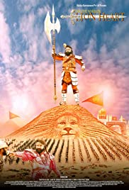 MSG the Warrior: Lion Heart (2016) Poster - Movie Forum, Cast, Reviews