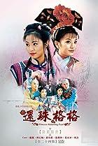 Image of Huan zhu ge ge