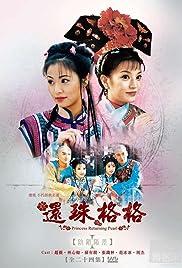 Huan zhu ge ge Poster