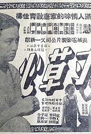 Cun cao xin Poster