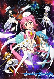 Wish Upon the Pleiades Poster