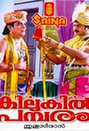 Kilukil Pambaram Poster