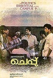 Cheppu Poster