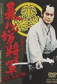 Abarenbô Shôgun Poster