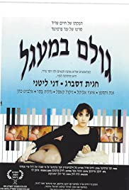 Golem Ba'Maagal Poster