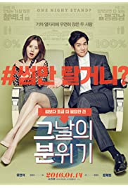 Watch Movie Mood of the Day (2016)