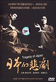 A Japanese Tragedy Poster